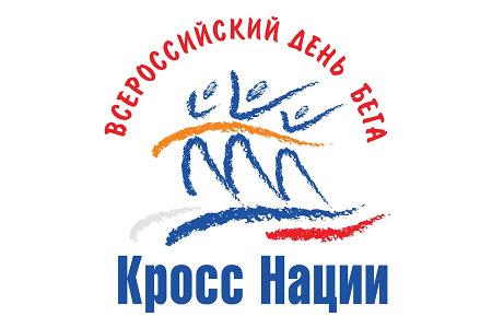 Отчет о проведении Всероссийского дня бега «Кросс Нации – 2020» в МБОУ Амонашенская ООШ