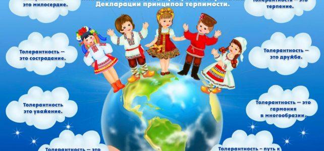Праздник, посвященный Дню толерантности  «Национальное изобилие»